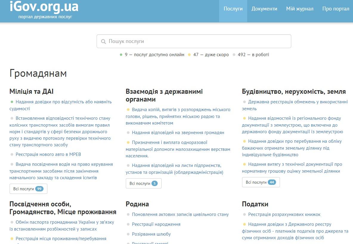 Хмельницький і Іванов розділили управління загальними активами