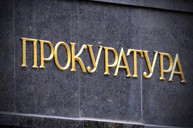 Киевская прокуратура получила нового главного прокурора