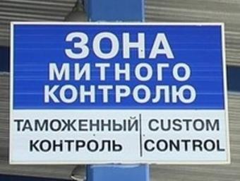 Украина теряет ежегодно 4 миллиарда долларов