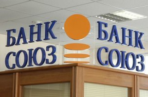 The National Bank of Ukraine has liquidated the Soyuz bank  for the systematic violation of the law