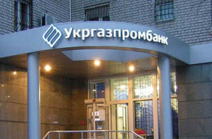 The court found guilty the NBU in bankruptcy of the Ukrgazprombank