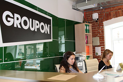 Groupon продал бизнес в России, ничего на этом не заработав