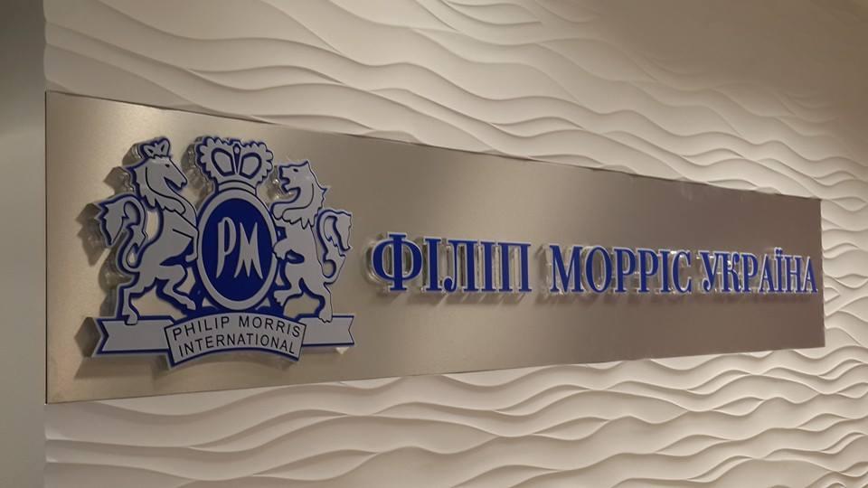 «Філіп Морріс Україна» у суді оскаржує донарахування податків на 635 мільйонів гривень