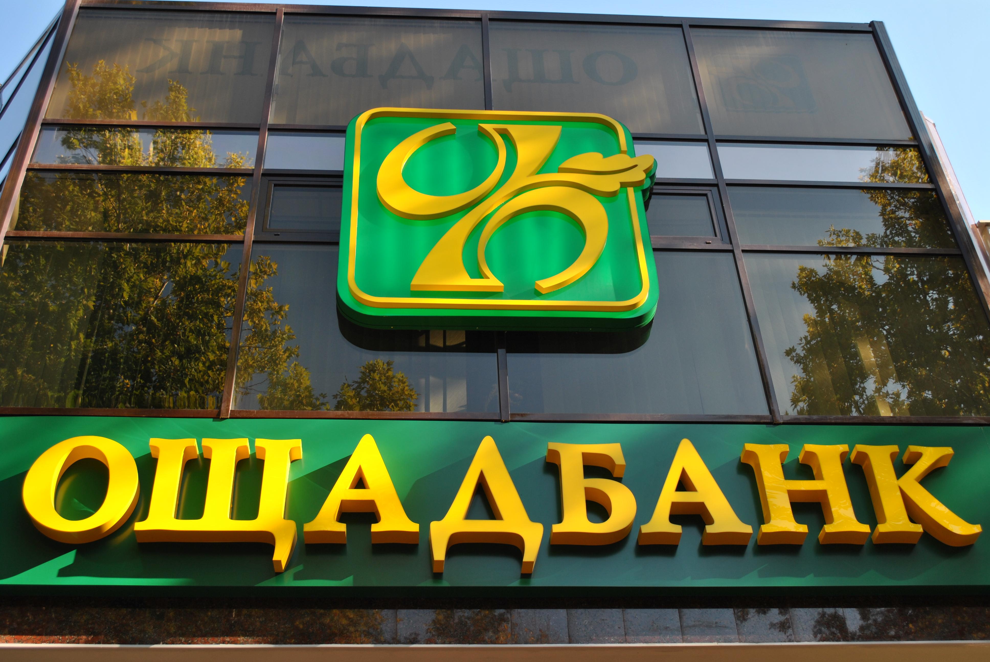 «Ощадбанк»  и «Укрексимбанк» в ожидании частичной приватизации