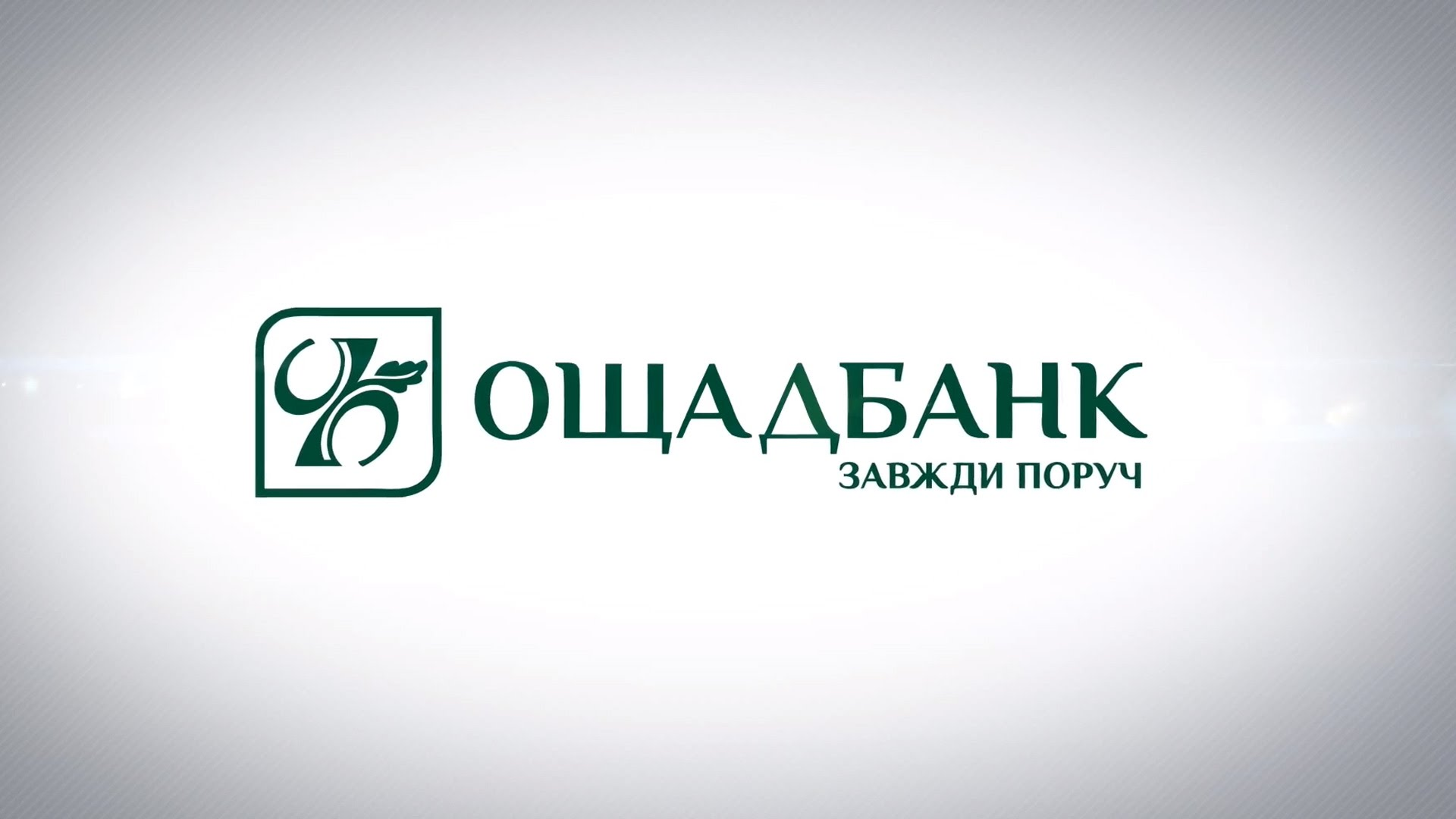 23 отделения «Ощадбанка» выставят на аукцион