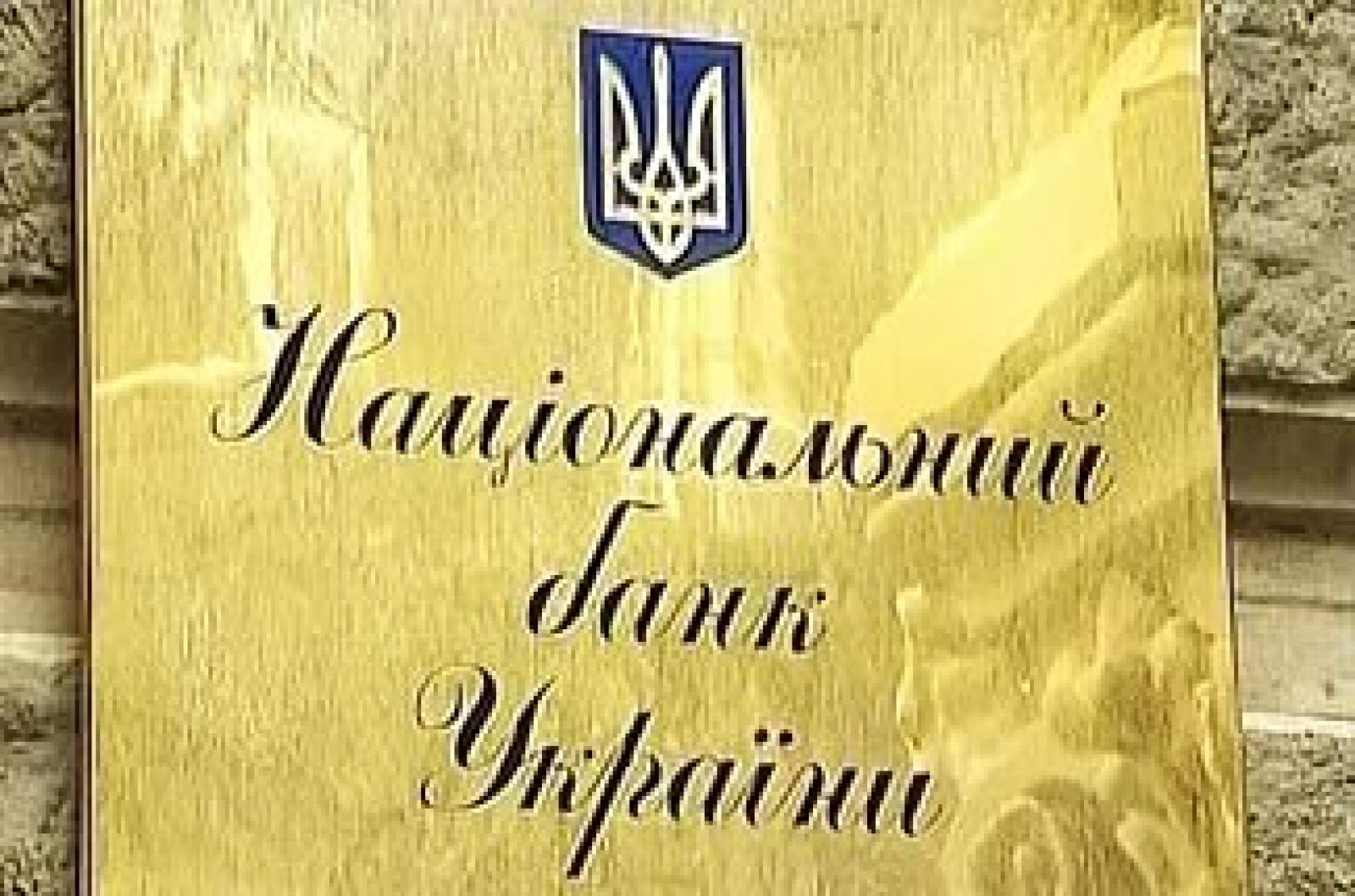 НБУ оцінив кризову стійкість ПриватБанку