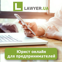 Lawyer.ua