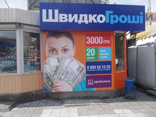 """Крупный оператор на рынке моментального кредитования """"ШвидкоГроші"""" меняет владельца"""