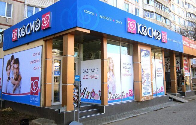Сеть Prostor покупает магазины «Космо»