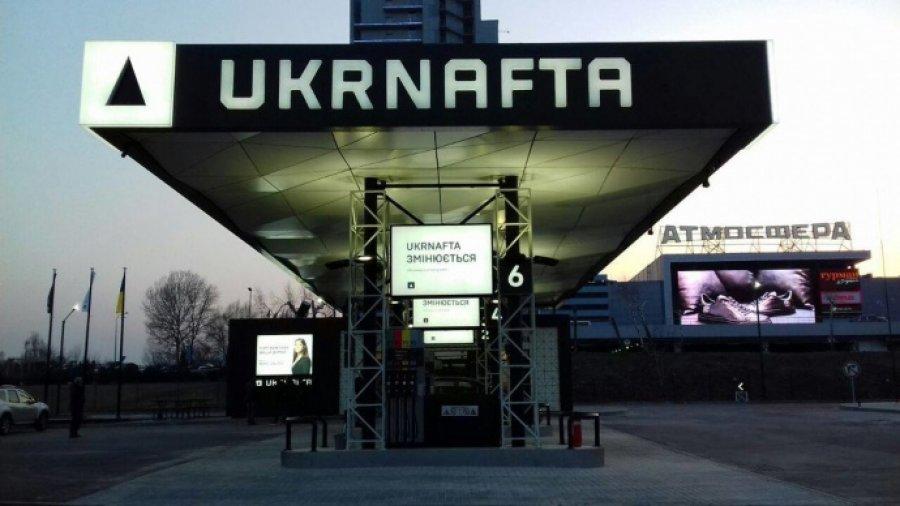 """ПАТ """"Укрнафта"""": товариство сплатило 7,2 млрд ренти"""