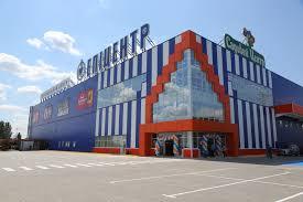 """""""Епіцентр"""" відкриє завод з виробництва плитки в Калинівці"""