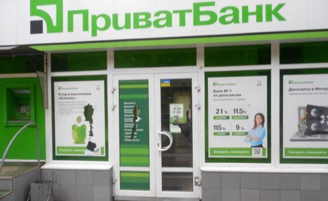 Приватбанк лишиться миллиардов, 11,52 млрд. грн. уйдут акционеру