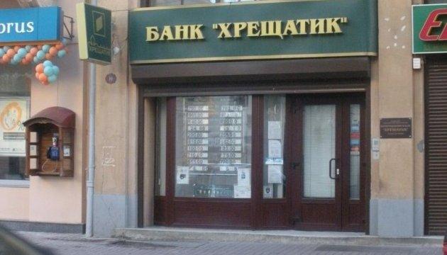 НБУ принял решение ликвидировать банк Хрещатик