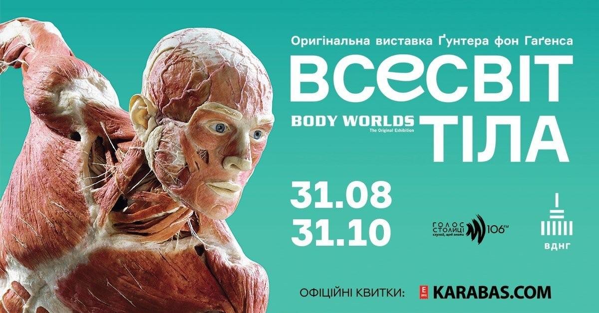 Виставка Body Worlds в Києві