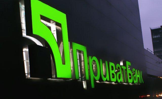 ПриватБанк запускает бесплатные переводы в Украину из-за Fin.do
