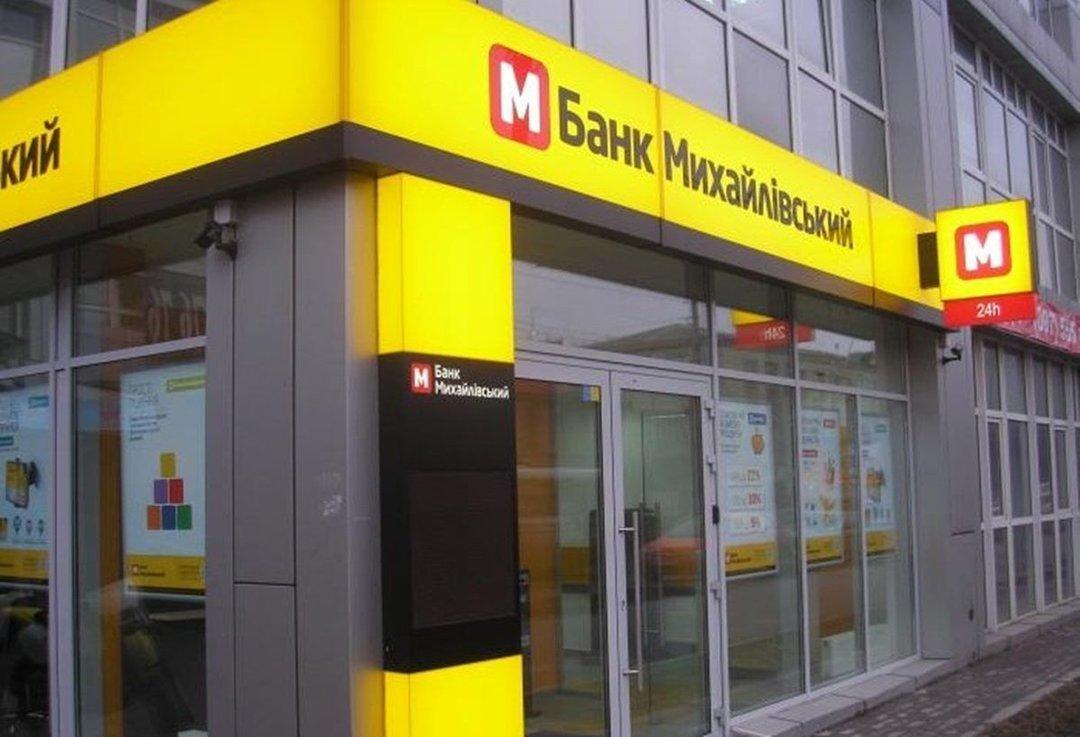 Верховный суд подтвердил законность признания неплатежеспособным и ликвидации банка «Михайловский»