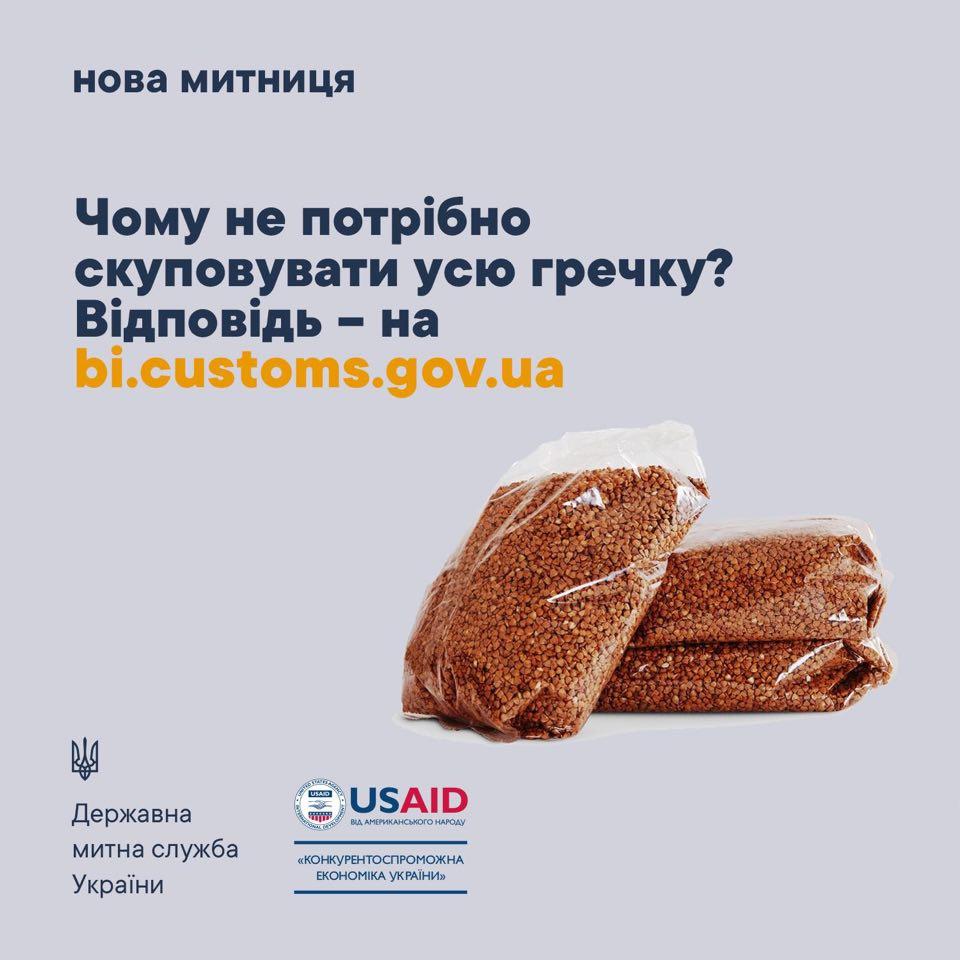 Митниця оновила інтерактивний портал щодо імпортно-експортних операцій — відтепер кожен охочий може переглянути статистику ввезення чи вивезення з України конкретного товару