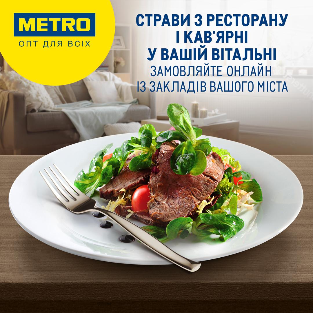 METRO запустила digital-кампанію з підтримки ресторанів у 11 містах України