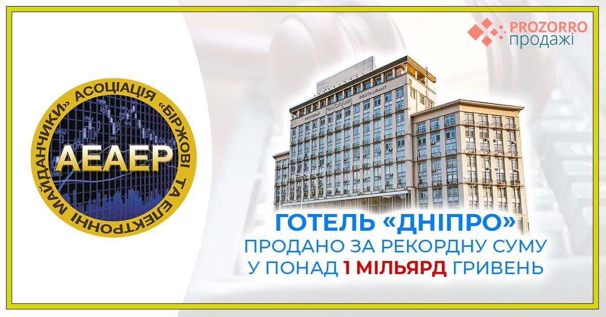 Готель «Дніпро» продали за понад мільярд через майданчик ТОВ «НЕБ»