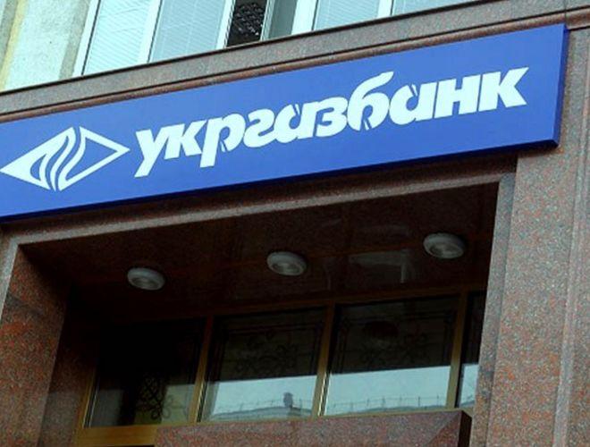 Укргазбанк призначив керівника