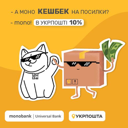 10% кешбеку за посилки: Укрпошта та monobank запускають перший партнерський проєкт