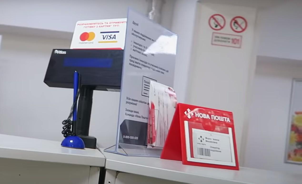 Нова пошта запустила сервіс безпечних онлайн-покупок