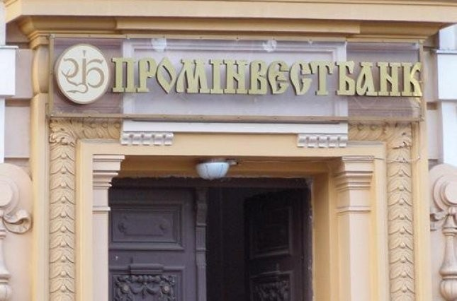 The Ministry of Justice won the lawsuit over the sale of Prominvestbank