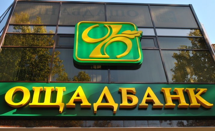 Ukrainian banks for three months closed 250 branches