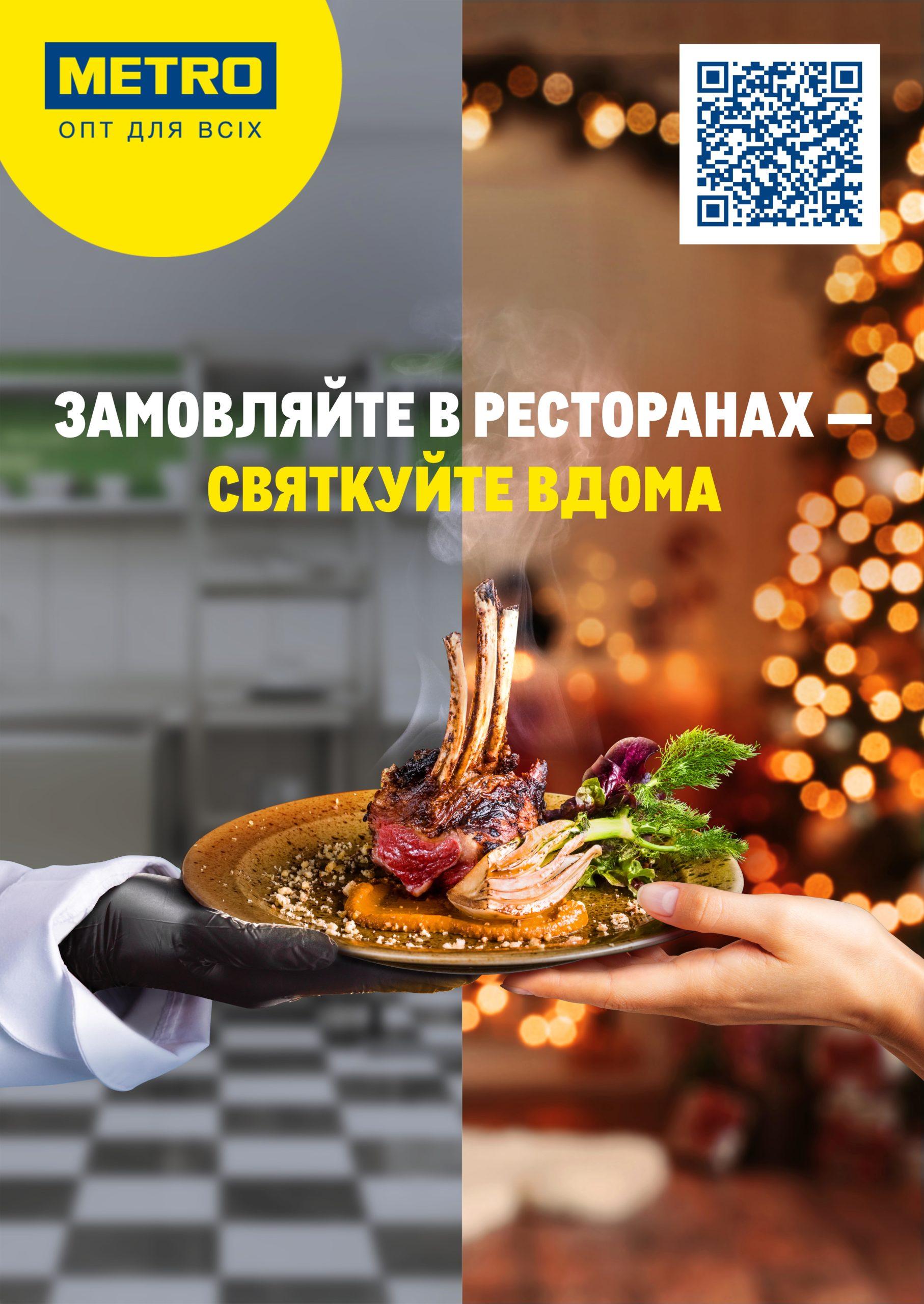 METRO закликає українців підтримати ресторани у новорічний період, замовивши у них святкові страви