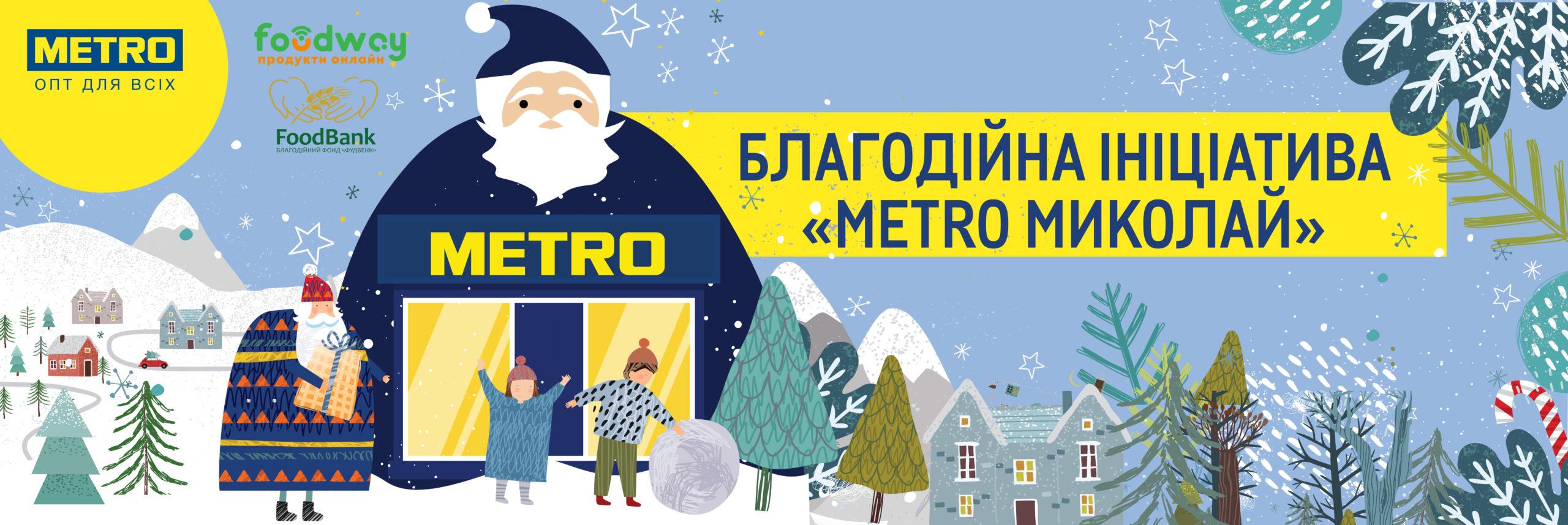 METRO Україна та Foodway проводять спільну благодійну акцію «METRO-Миколай»