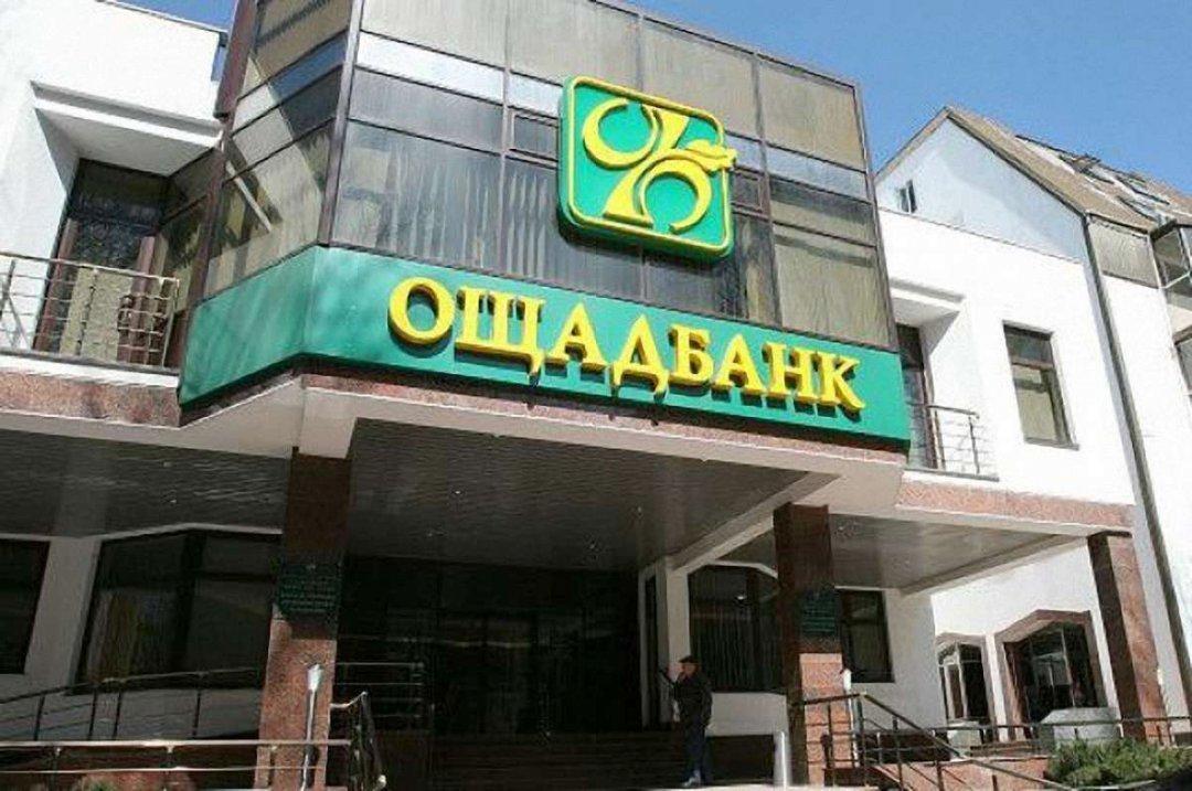 Суд заважає отримати компенсацію від РФ – Ощадбанк
