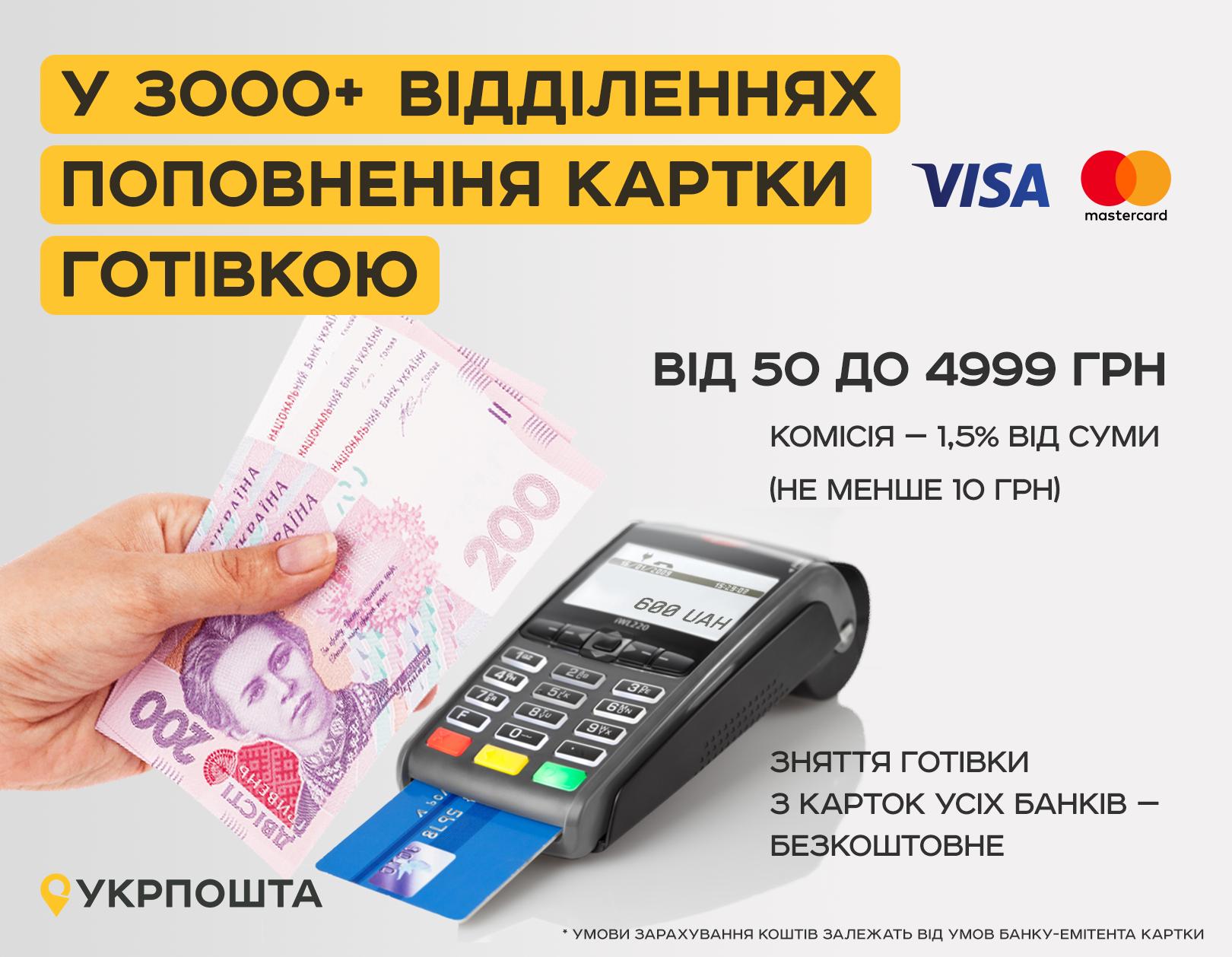 Укрпочта запустила в своих отделениях услугу пополнения банковской карты