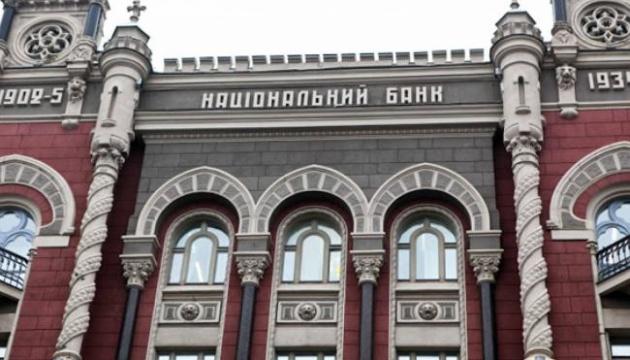 У Нацбанку зв'язали продаж ПриватБанку зі зростанням ВВП
