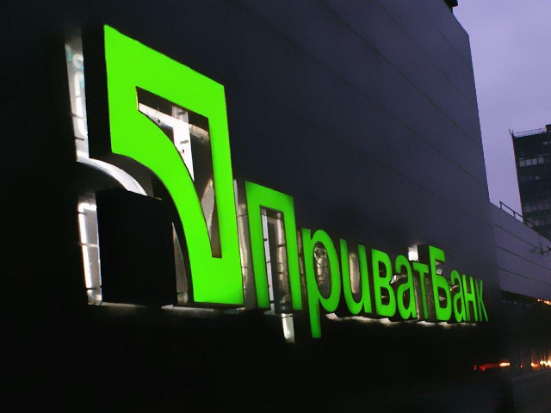 Банк Англии удовлетворил запрос НБУ по ПриватБанку