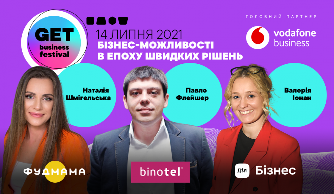 Головний бізнес-фестиваль країни GET Business Festival відбудеться вже 14 липня
