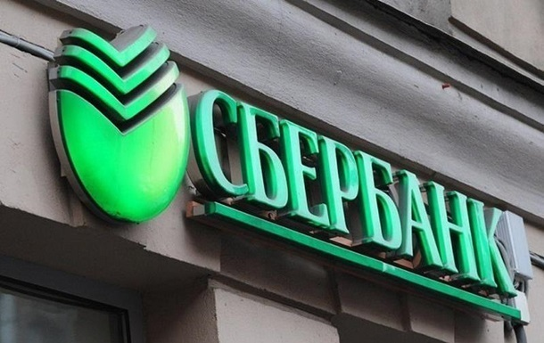 Суд обязал украинскую «дочку» Сбербанка России сменить название