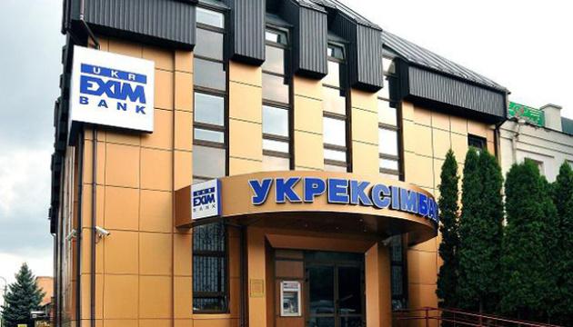 Укрэксимбанк заявил о рекордной прибыли